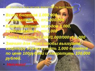 Для начала подсчитаем вероятность выигрыша: Всего билетов 1.000.000, следоват