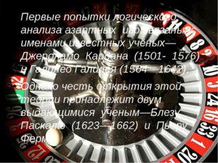 Первые попытки логического анализа азартных игр связаны с именами известных у