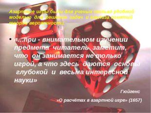 Азартные игры были для ученых только удобной моделью для решения задач и анал