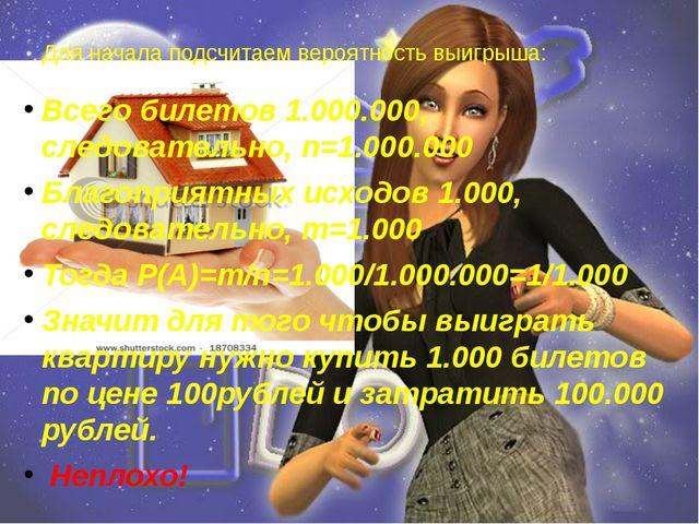 Для начала подсчитаем вероятность выигрыша: Всего билетов 1.000.000, следоват...