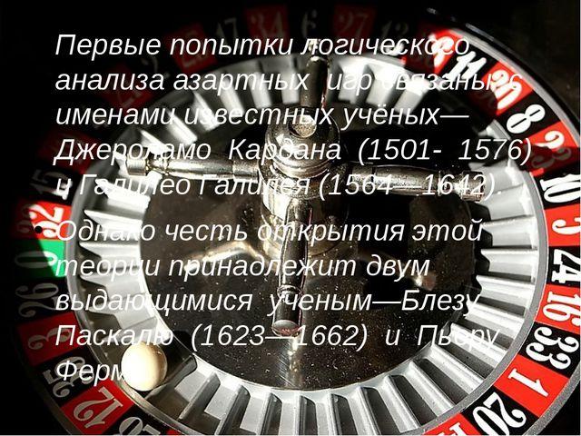 Первые попытки логического анализа азартных игр связаны с именами известных у...
