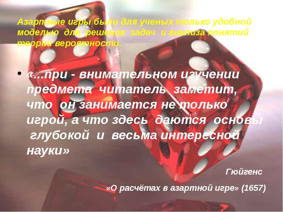 Азартные игры были для ученых только удобной моделью для решения задач и анал...