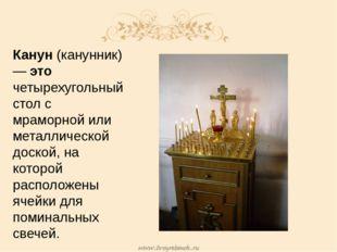 Канун (канунник) — это четырехугольный стол с мраморной или металлической дос
