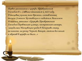 Первое упоминание о церкви Преображения Господня в с. Саввино относится к 162