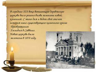 В середине XIX века ветшающую деревянную церковь было решено вновь заменить н