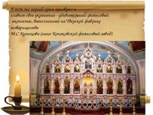 В тот же период храм приобрел и главное свое украшение - удивительный фаянсов