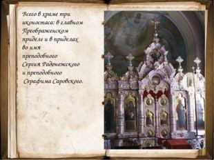 Всего в храме три иконостаса: в главном Преображенском приделе и в приделах