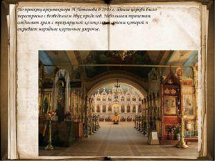 По проекту архитектора Н.Потапова в 1905 г. здание церкви было перестроено с