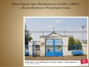 Святые ворота. Храм Преображения Господня. Саввино. г.Железнодорожный. Москов