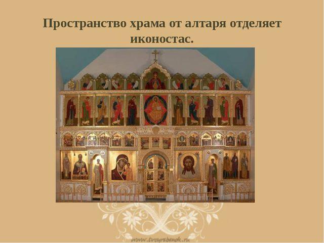 Пространство храма от алтаря отделяет иконостас.