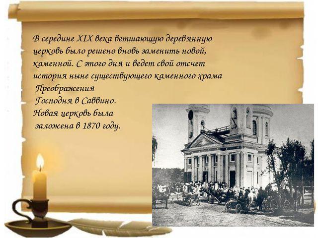 В середине XIX века ветшающую деревянную церковь было решено вновь заменить н...