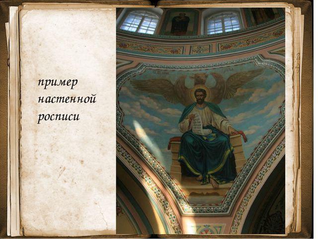пример настенной росписи
