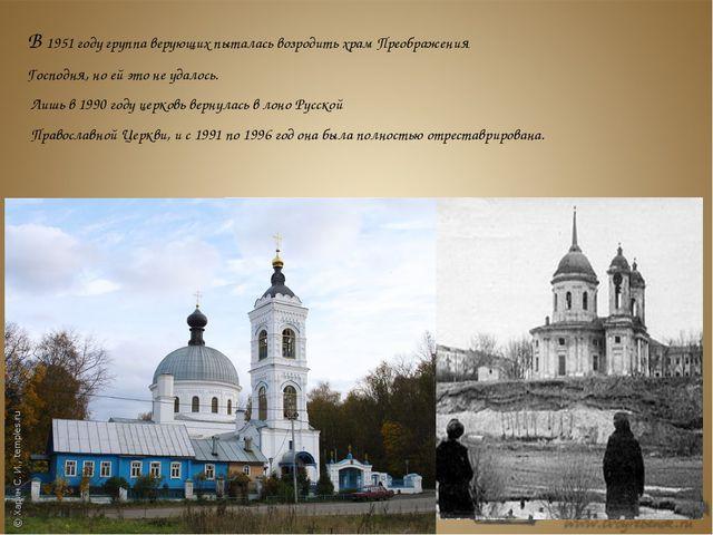В 1951 году группа верующих пыталась возродить храм Преображения Господня, н...