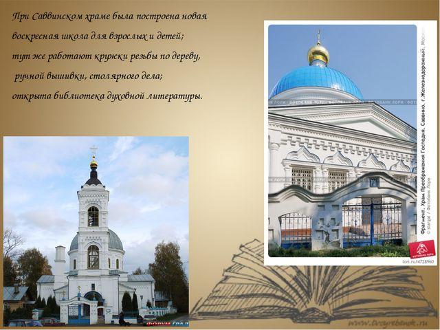 При Саввинском храме была построена новая воскресная школа для взрослых и дет...