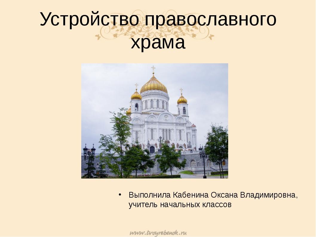 Устройство православного храма Выполнила Кабенина Оксана Владимировна, учител...