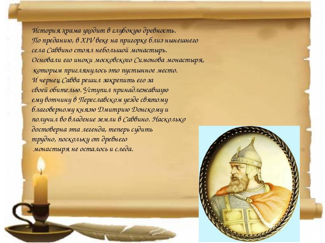 История храма уходит в глубокую древность. По преданию, в XIV веке на пригорк...