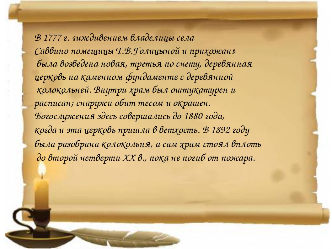 В 1777 г. «иждивением владелицы села Саввино помещицы Т.В.Голицыной и прихожа...