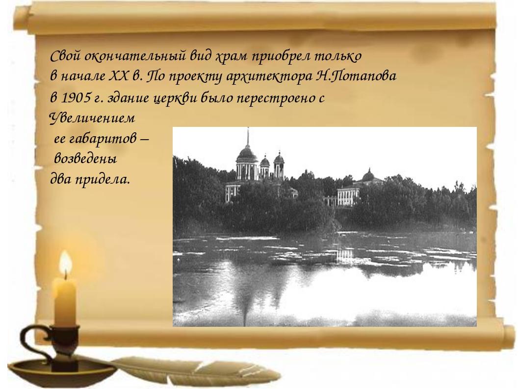 Свой окончательный вид храм приобрел только в начале XX в. По проекту архитек...