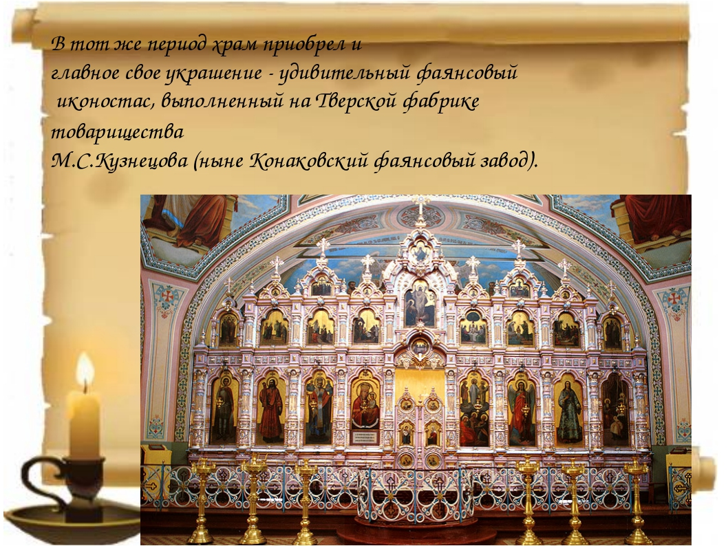 В тот же период храм приобрел и главное свое украшение - удивительный фаянсов...