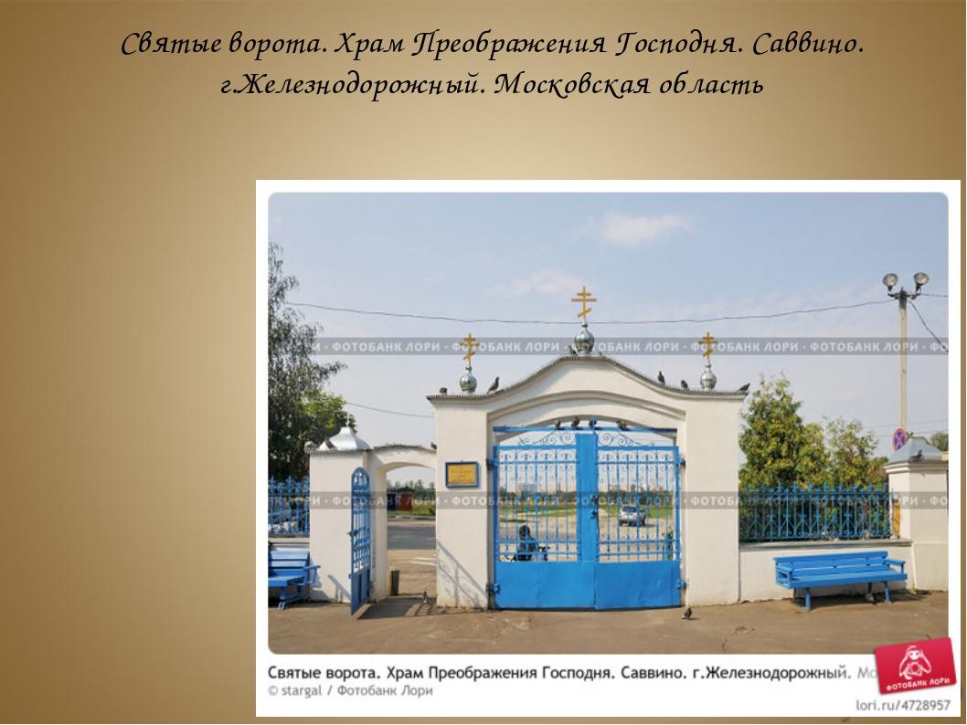 Святые ворота. Храм Преображения Господня. Саввино. г.Железнодорожный. Москов...