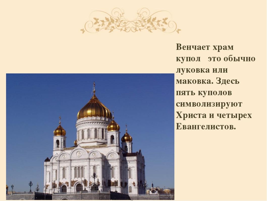 Венчает храм купол это обычно луковка или маковка. Здесь пять куполов символи...