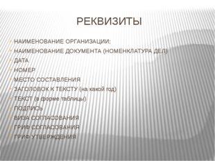 РЕКВИЗИТЫ НАИМЕНОВАНИЕ ОРГАНИЗАЦИИ; НАИМЕНОВАНИЕ ДОКУМЕНТА (НОМЕНКЛАТУРА ДЕЛ)