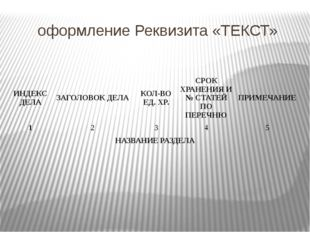 оформление Реквизита «ТЕКСТ» ИНДЕКС ДЕЛА ЗАГОЛОВОК ДЕЛА КОЛ-ВО ЕД. ХР. СРОК Х