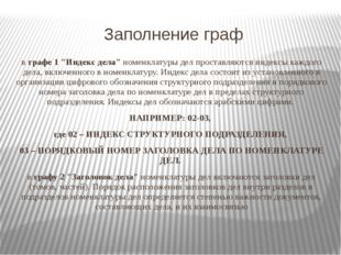 """вграфе 1 """"Индекс дела""""номенклатуры дел проставляются индексы каждого дела,"""
