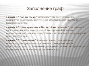 """вграфе 3 """"Кол-во ед. хр.""""номенклатуры дел указывается количество дел (томов"""