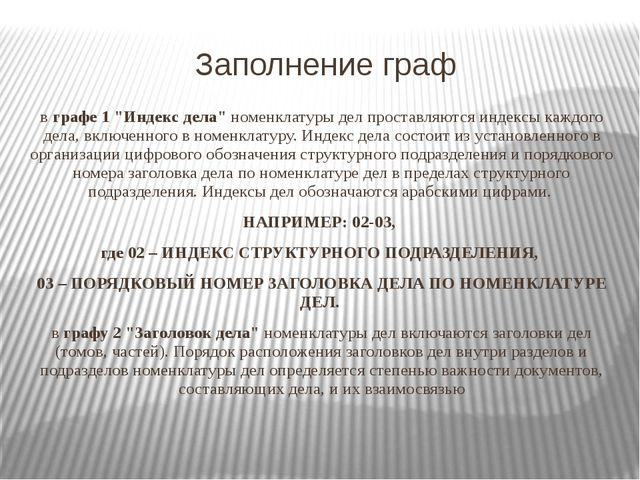 """вграфе 1 """"Индекс дела""""номенклатуры дел проставляются индексы каждого дела,..."""