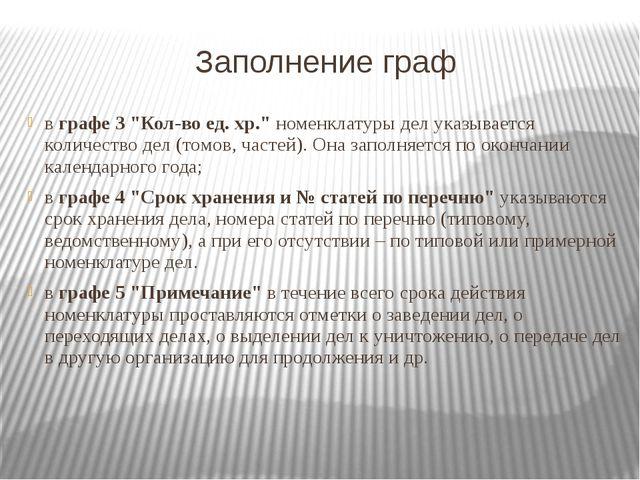 """вграфе 3 """"Кол-во ед. хр.""""номенклатуры дел указывается количество дел (томов..."""