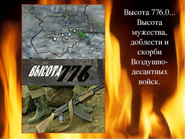 Высота 776.0... Высота мужества, доблести и скорби Воздушно-десантных войск.