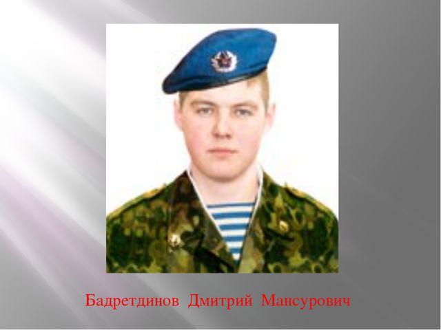 Бадретдинов Дмитрий Мансурович