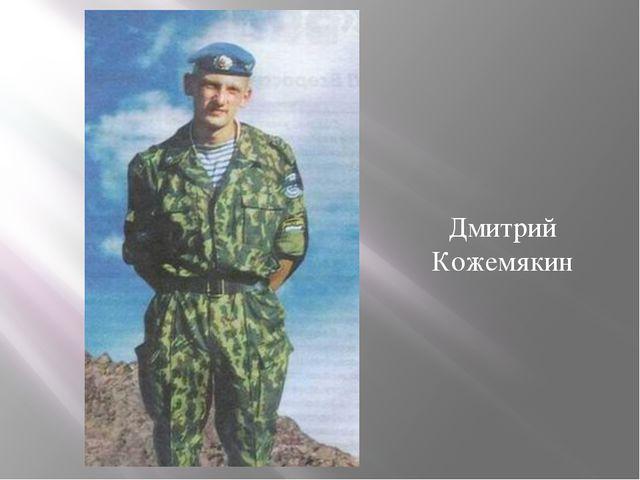 Дмитрий Кожемякин