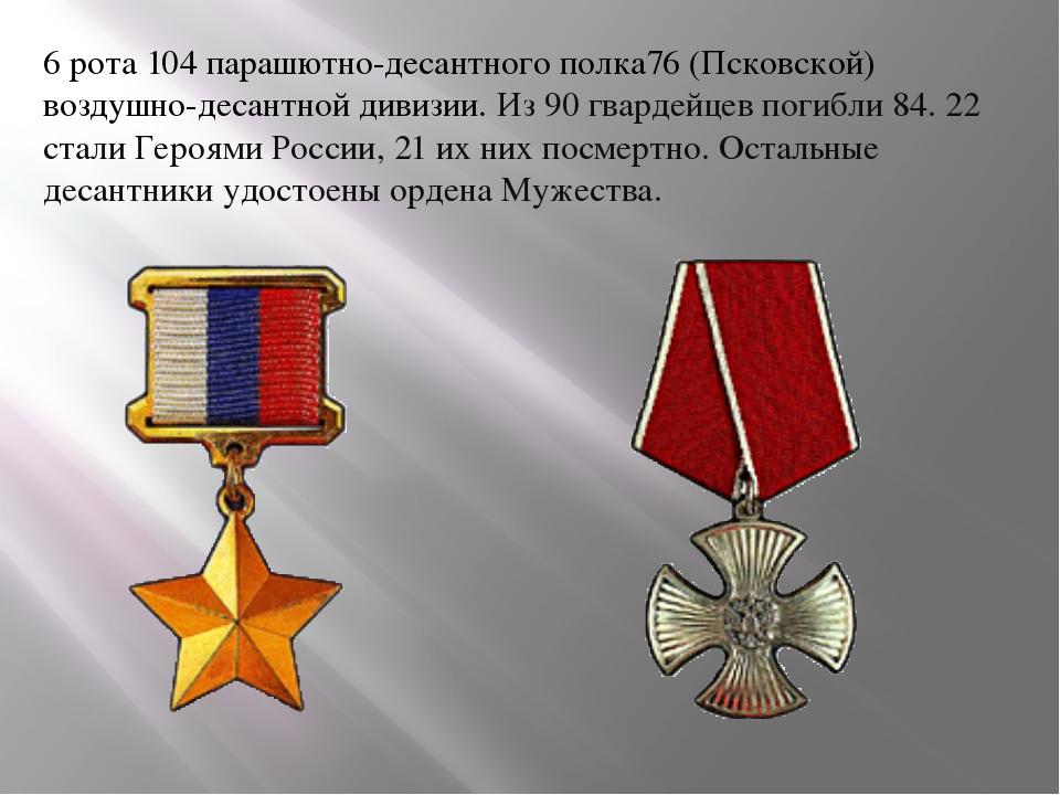 6 рота 104 парашютно-десантного полка76 (Псковской) воздушно-десантной дивизи...