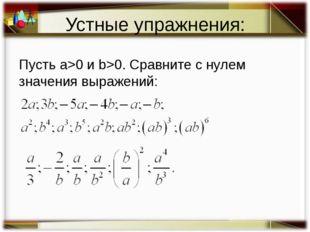 Устные упражнения: Пусть a>0 и b>0. Сравните с нулем значения выражений:
