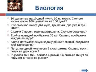 Биология 10 цыплятам на 10 дней нужно 10 кг. корма. Сколько корма нужно 100 ц