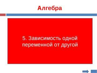 Алгебра 5. Зависимость одной переменной от другой