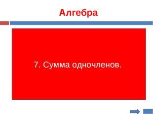 Алгебра 7. Сумма одночленов.