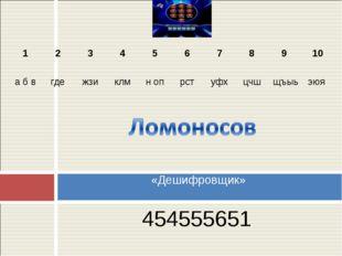 454555651 «Дешифровщик» 1 2 3 4 5 6 7 8 9 10 а б в где жзи клм н