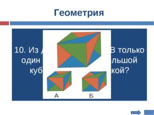 Геометрия 10. Из двух кубиков А и В только один такой же как и большой кубик