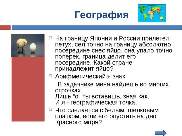 География На границу Японии и России прилетел петух, сел точно на границу абс...