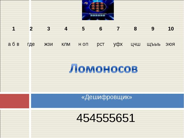 454555651 «Дешифровщик» 1 2 3 4 5 6 7 8 9 10 а б в где жзи клм н...