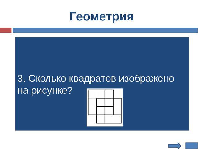 Геометрия 3. Сколько квадратов изображено на рисунке?