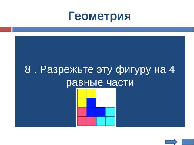 Геометрия 8 . Разрежьте эту фигуру на 4 равные части