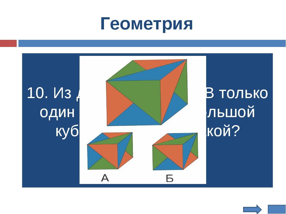 Геометрия 10. Из двух кубиков А и В только один такой же как и большой кубик...
