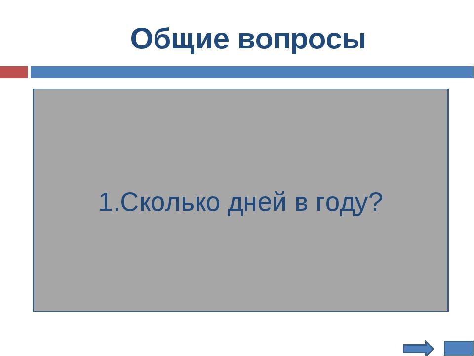 Общие вопросы 1.Сколько дней в году?