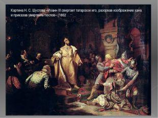 Картина Н. С. Шустова «Иоанн III свергает татарское иго, разорвав изображение