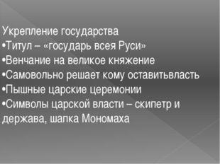 Укрепление государства •Титул – «государь всея Руси» •Венчание на великое кня