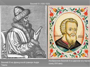 Василий III (1505-1533) Василий III на французской гравюре Андре Тевета Изобр